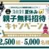 ホームタウンチームを応援しよう!SC相模原「夏休み 親子無料招待」8/9と8/14のホームゲーム!