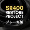 【建築士 × SR】『SR400レストア計画 ブレーキ編』