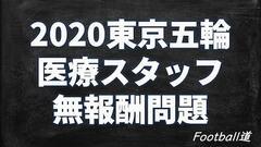東京五輪の医療スタッフ無報酬は選手へのリスペクトとしてどうなのか。