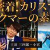 【芸ツイ】三四郎・小宮がラクマのPR動画に登場