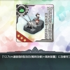 単発任務:駆逐艦主砲兵装の戦時改修【II】
