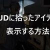 【ラストオブアス2】拾ったアイテムをHUDに表示する方法【PS4】