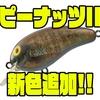 【ダイワ】名作スタンダードクランクベイト「ピーナッツII」に新色追加!