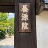 白い象のお寺 〜養源院〜