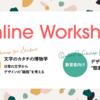 【高校生向け/教育者向け】オンラインワークショップ参加者募集