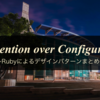 【Rubyによるデザインパターンまとめ16】Convention over Configuration