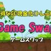 LUC888のGCを 自己アフィリエイトでお得に現金化(トレード)できるRMTサイト『Game Swap』ゲームスワップ