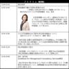 7月21日(金) 13:30よりMC(マネジメント・コンサルタント/MI(マネジメント・インストラクター)大会を開催いたします