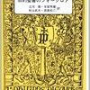 JG フレーザー「旧約聖書のフォークロア」