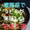 【うどん好き必見!】滋賀県でうどんが美味しい名店3選
