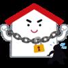 【セキュリティ】アマゾンアのアカウント2段階認証の手順