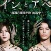 カインとアベル 主題歌の曲名は?月9ドラマ原作と感想【山田涼介】