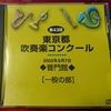 東京都吹奏楽コンクール2003一般の部CDレビュー