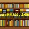 【無料】12月5日のKindleお試し本情報!『ONE PIECE』『ボボボーボ・ボーボボ』『暗殺教室』など