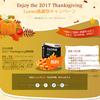 Leawo 感謝祭キャンペーン - Enjoy the 2017 Thanksgiving!