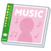 おひとりさまの休日~過去の音楽ファイルを整理したり