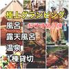 風呂付き!子連れOK【極上グランピングが出来る人気宿10選】おすすめプラン一覧!