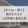 【京大vs.一橋大】現役京大生が全教科の入試問題を徹底比較!