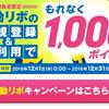 自動リボの登録&利用でもれなく1000Tポイント☆彡