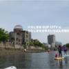 広島市を散策