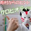 【解説】健康的な生活の為に、長寿村から得たレシピ【マクロビオティック】
