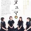 9/8(日)nuance定期公演「ヌュマ」@下北沢CLUB251
