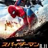 映画『スパイダーマン:ホームカミング』公開記念!関ジャニ∞の日本語吹替版主題歌を歌って豪華グッズをGet!