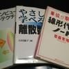 【大学生活】指定教科書を買う必要があるか…ないか!?