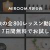 趣味を作りたい女性にお勧め、レッスン動画サイト「MIROOM」