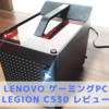 【Lenovo】Legion C530【実機レビュー口コミ】