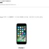 iPhone7を修理に出したら修理されずに戻ってきそうになりつつも修理された話3