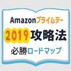 Amazonプライムデーの攻略法【2019年版】必勝ロードマップの活用が有効