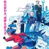 2020年春アニメ『BNA ビー・エヌ・エー』2期はあるのか?