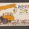 【絵本レビュー】働く車と働く人の絵本、『おたすけこびと』(なかがわ ちひろ)