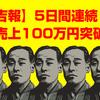 【吉報】ありがとう楽天市場!お買い物マラソンで5日連続売上100万円突破!!ヒャッホー!