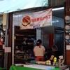 台南  鴨母寮市場 その2です