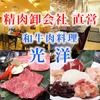【オススメ5店】灘・東灘(兵庫)にあるホルモンが人気のお店