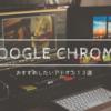 【業務効率UP】おすすめしたい『Google Chrome』のアドオン13選