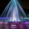 札幌⑥モエレ沼公園 〜海の噴水〜