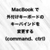 MacBookで外付けキーボードのキーバインドを変更する(command、ctrl、caps)