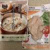 モノグサ飯:ローソンセレクト「クリームシチューの素」×イオン「切れてるサラダチキン」