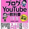 ■世界一やさしいブログ×YouTubeの教科書1年生を読んで