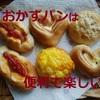 簡単!おかずパンの作り方。おかずパンは一気にいろいろできて便利です。