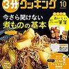 キューピー3分クッキング、魯肉飯(ルーロウファン)
