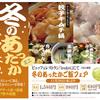 【食事処】冬のあったかご飯フェア