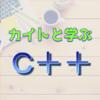 C++の基本構造を知ろう!
