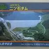 二ツ石ダム(ダムカードのみ)