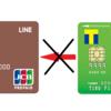 ついに改悪決定。LINE PayカードにFamiポートを使ったファミマTカードチャージが終了へ