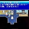 プレイ9日目:ナルシェ幻獣防衛戦