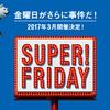 Softbankが学割モンスターU18とSUPER FRIDAY第2弾開催を発表。学生など25歳以下は学割SUPER FRIDAYで特典2倍